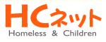 HCネット 一般社団法人ホームレス問題の授業づくり全国ネット